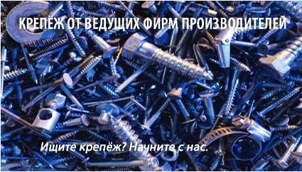 КрепКомплект - Крепеж от ведущих фирм производителей